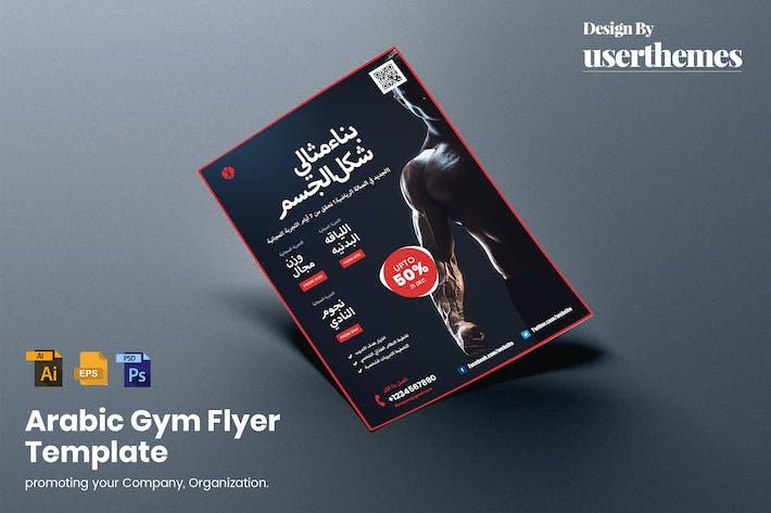 Thumbnail for Arabic Gym Marketing Flyer