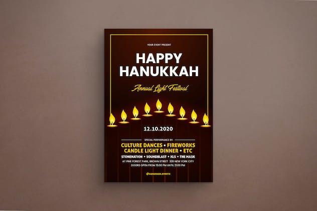 Hanukkah Flyer