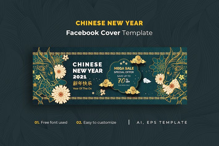 Thumbnail for Chinese New Year r2 Facebook Cover Template