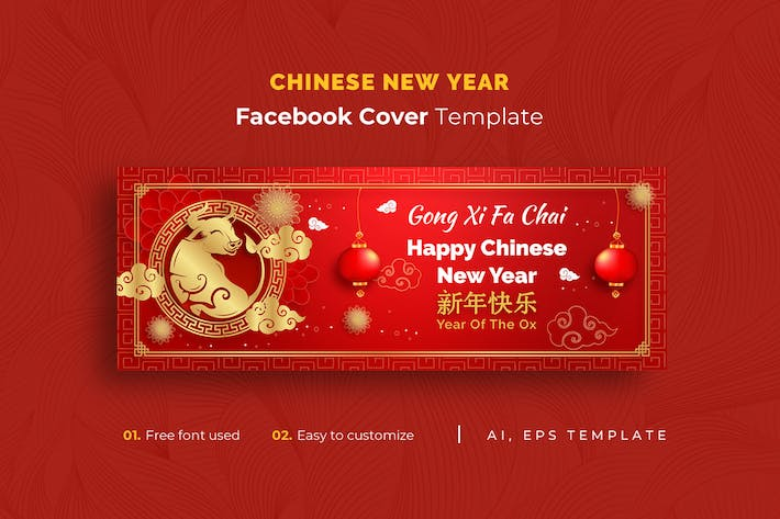 Thumbnail for Chinese New Year r1 Facebook Cover Template
