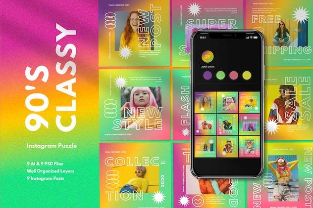 90's Classy Instagram Puzzle Pack