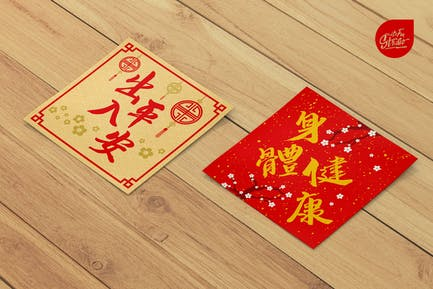 Handwritten Blessings In Chinese Characters