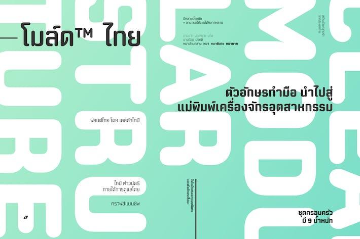 Thumbnail for Moldr Thaï