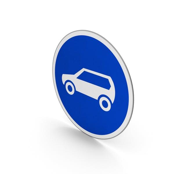 Дорожный знак только для автотранспортного средства
