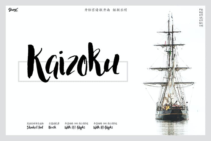 Thumbnail for Kaizoku Brush Font + Webfonts
