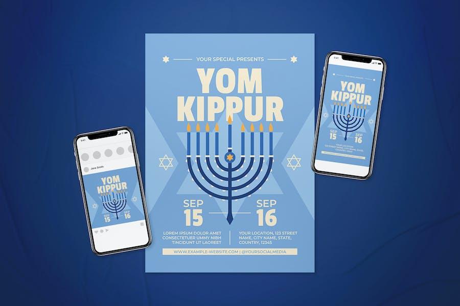 Yom Kippur Flyer Set