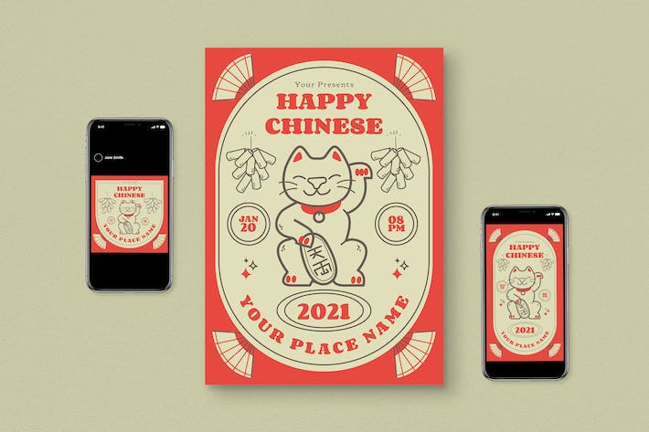 Lunar Chinese New Year Flyer Set