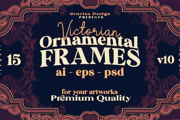 15 Frames v.10 - Victorian Ornament