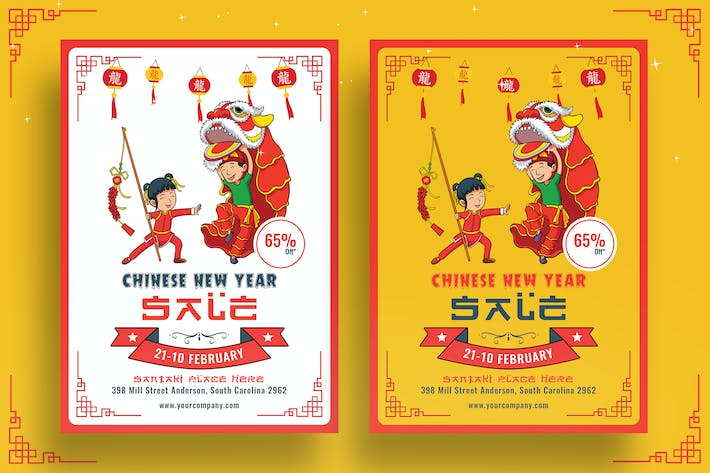 Thumbnail for Chinese New Year Sale Flyer-07