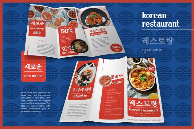 Fun Modern Korean Restaurant - Brochure