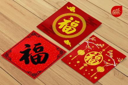 Handwritten Fu - Chinese Characters